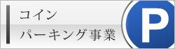 コインパーキング事業