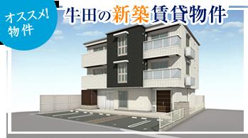 オススメ物件【牛田の新築賃貸物件】