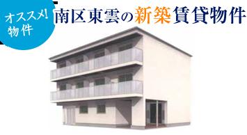 オススメ物件【安芸郡府中の新築賃貸物件】